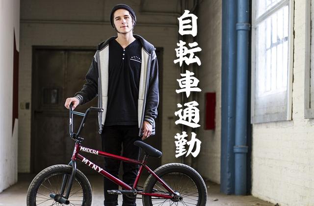 自転車通勤をする人