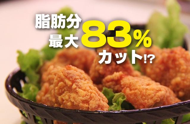 脂肪分最大83%カット!?