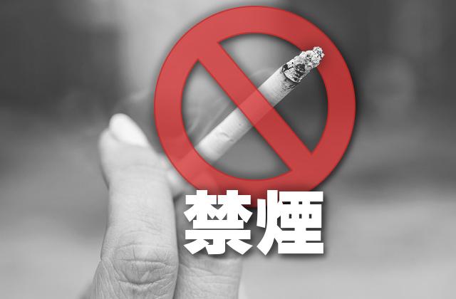 禁煙を始める