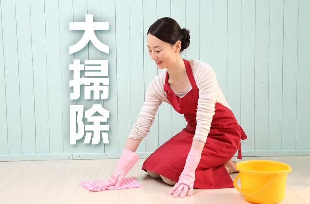 大掃除のやり方