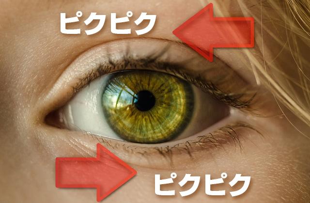 瞼のピクピク