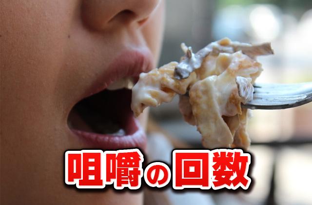 咀嚼の回数