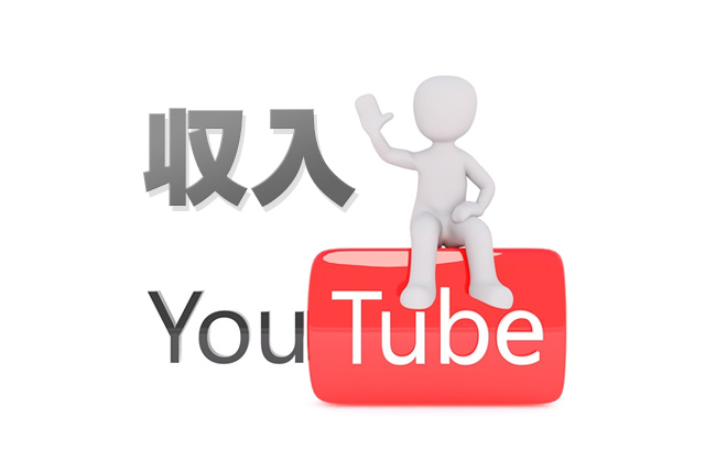YouTuberの収入